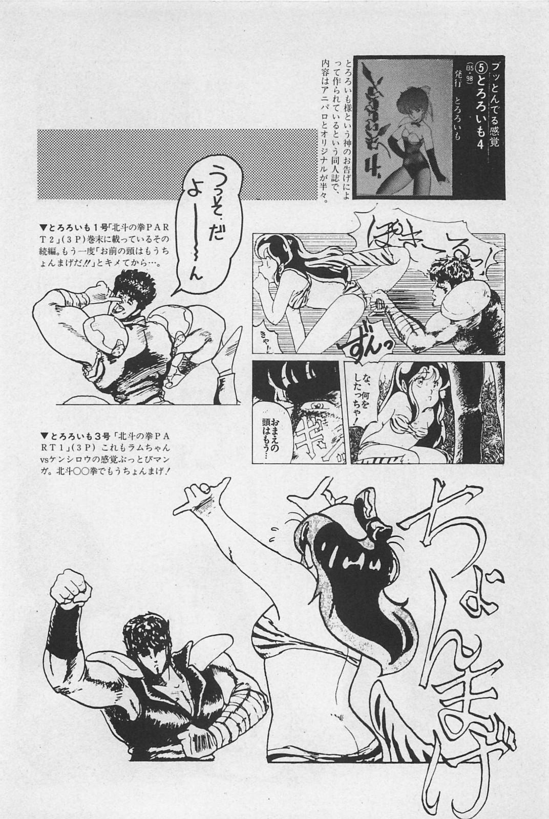bishoujo syndrome 3 121