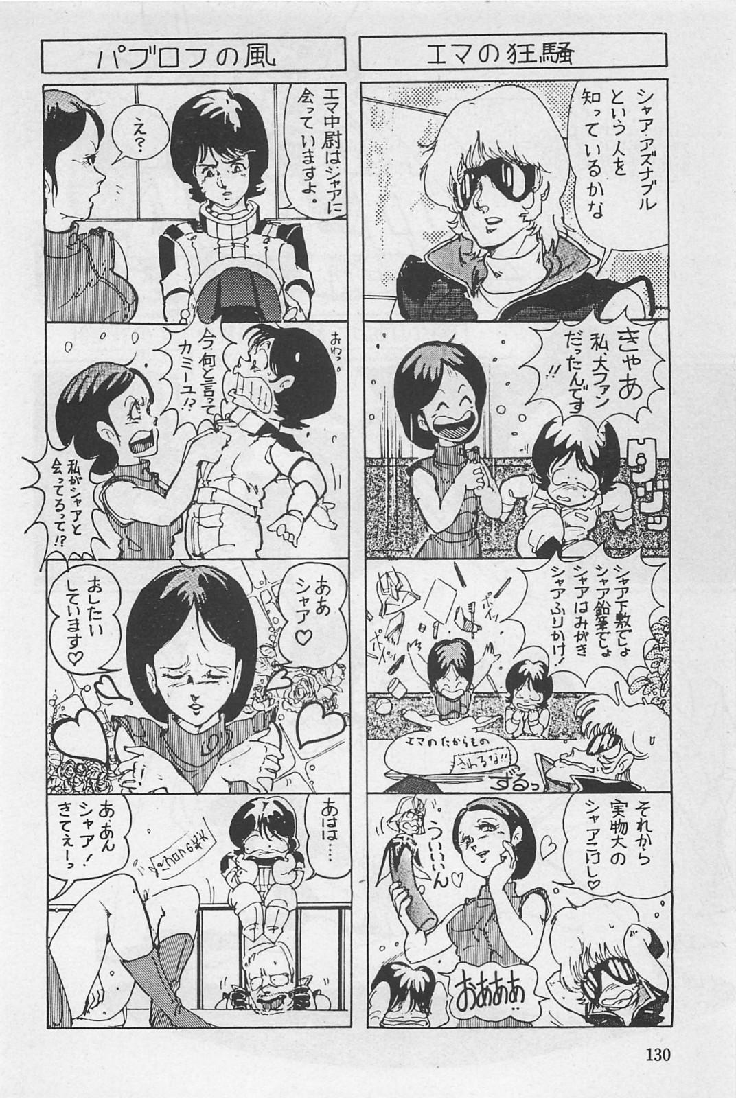 bishoujo syndrome 3 131