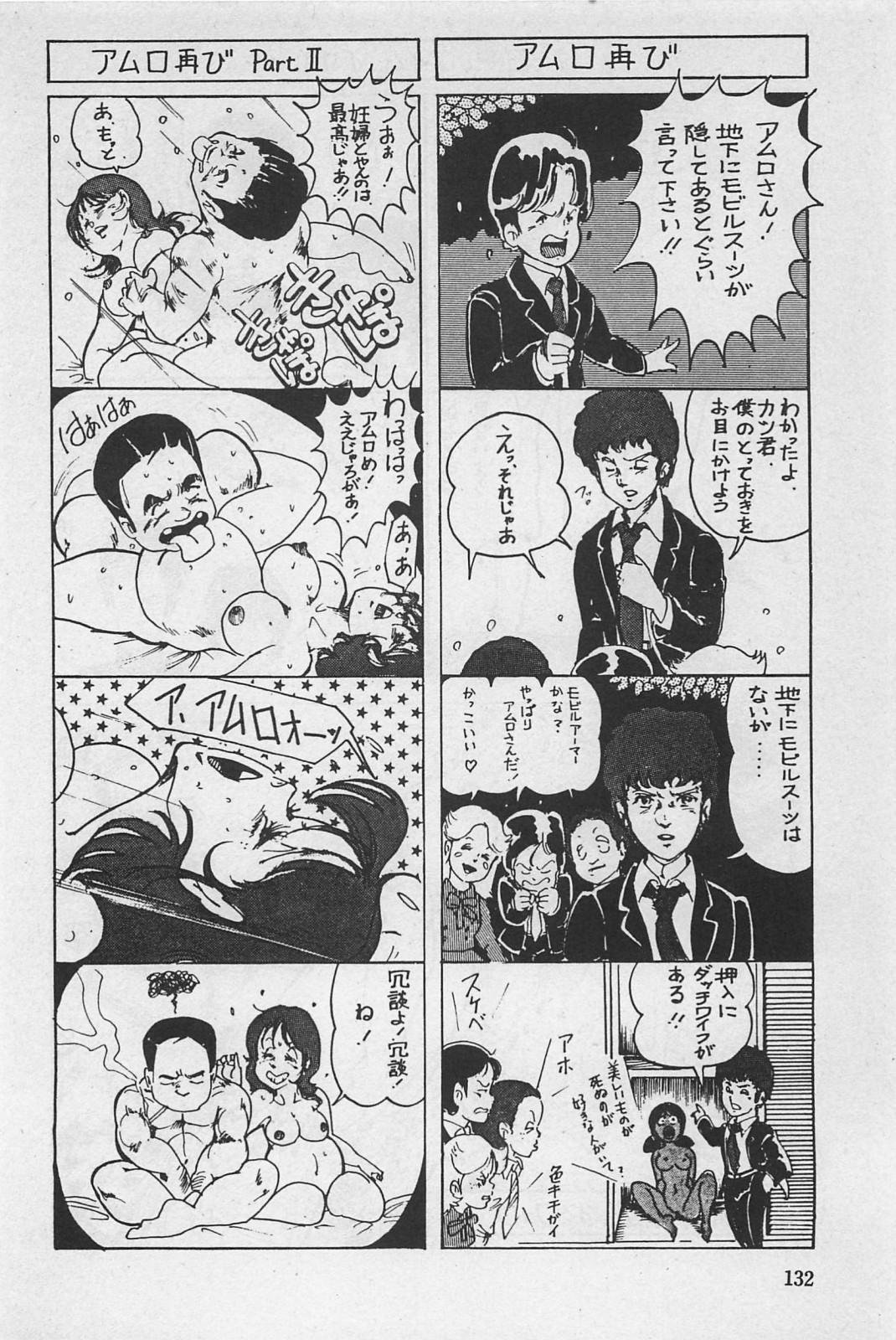 bishoujo syndrome 3 133