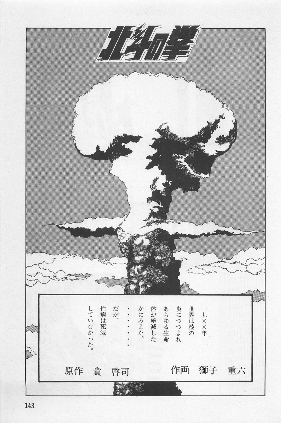 bishoujo syndrome 3 144