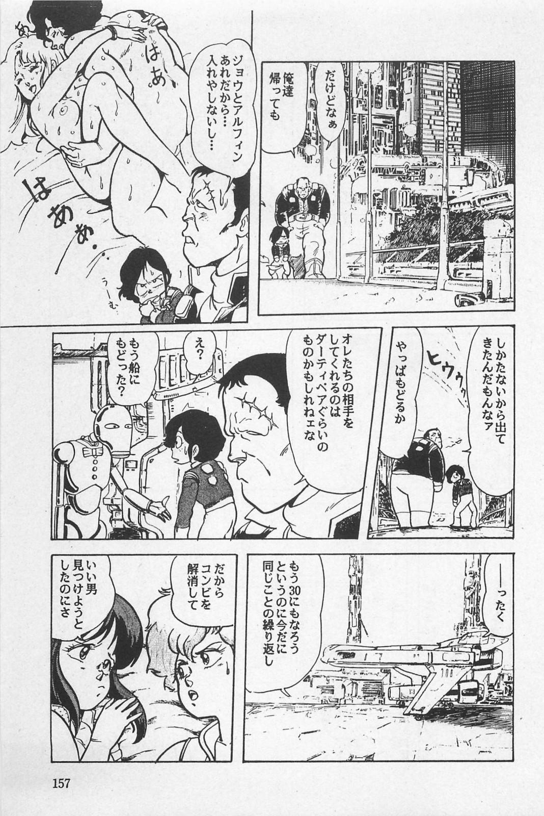 bishoujo syndrome 3 158