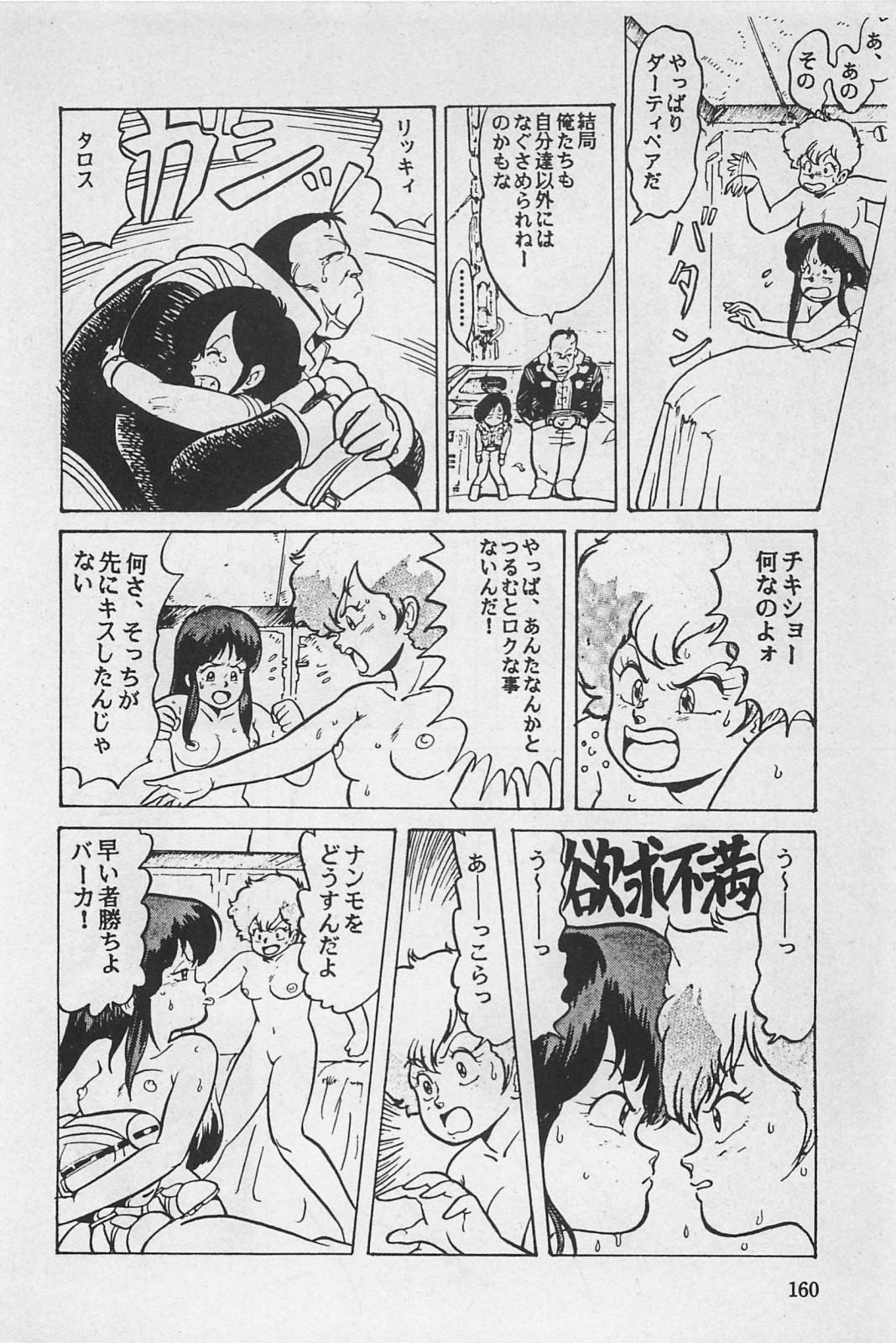 bishoujo syndrome 3 161