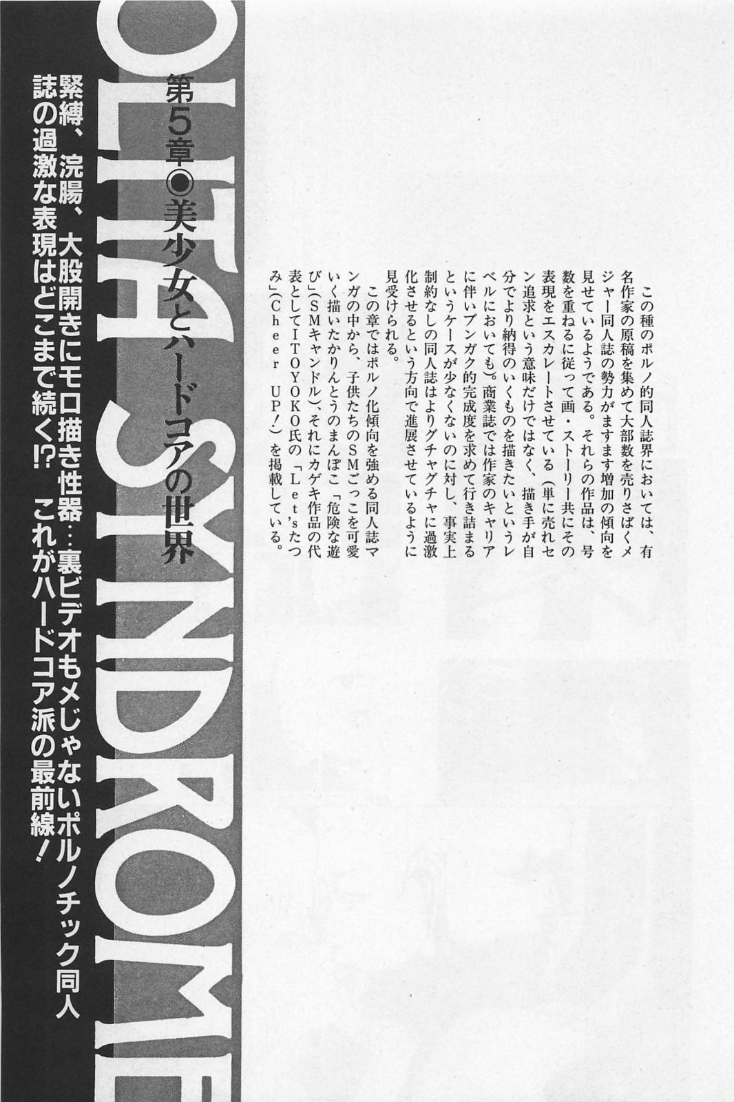 bishoujo syndrome 3 164