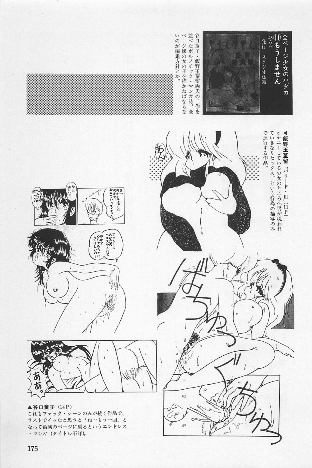 bishoujo syndrome 3 176