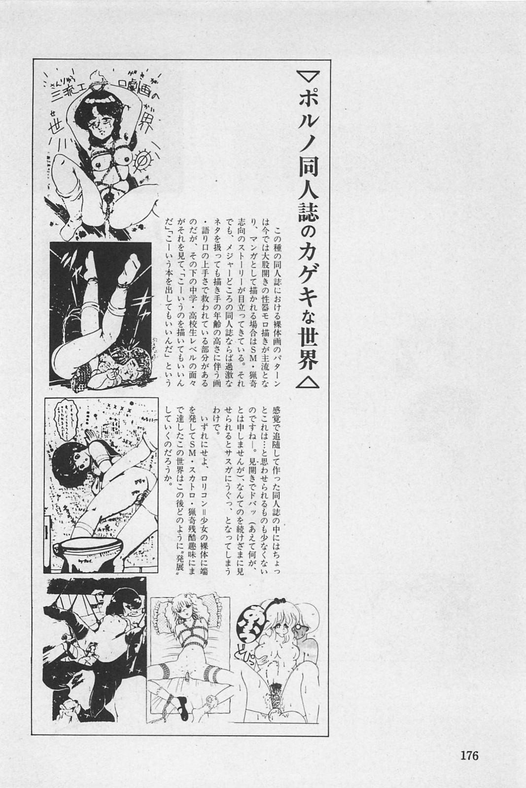 bishoujo syndrome 3 177
