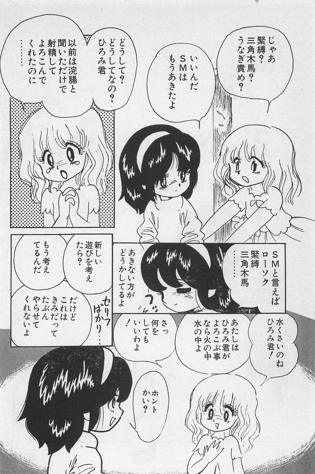 bishoujo syndrome 3 179