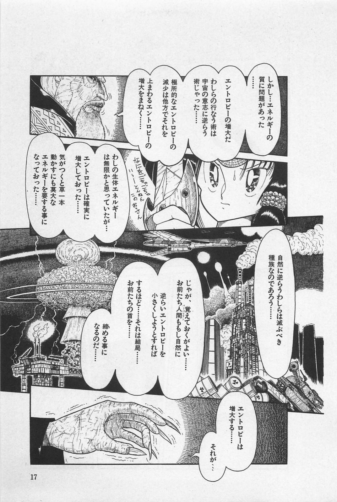 bishoujo syndrome 3 18