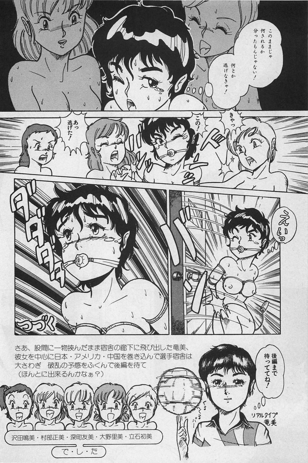 bishoujo syndrome 3 197