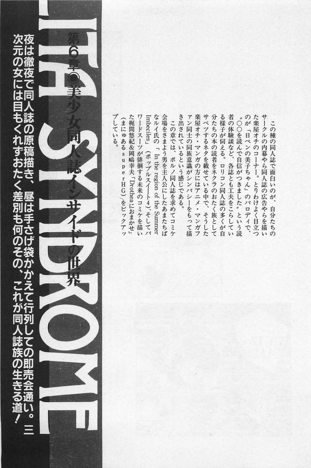 bishoujo syndrome 3 198