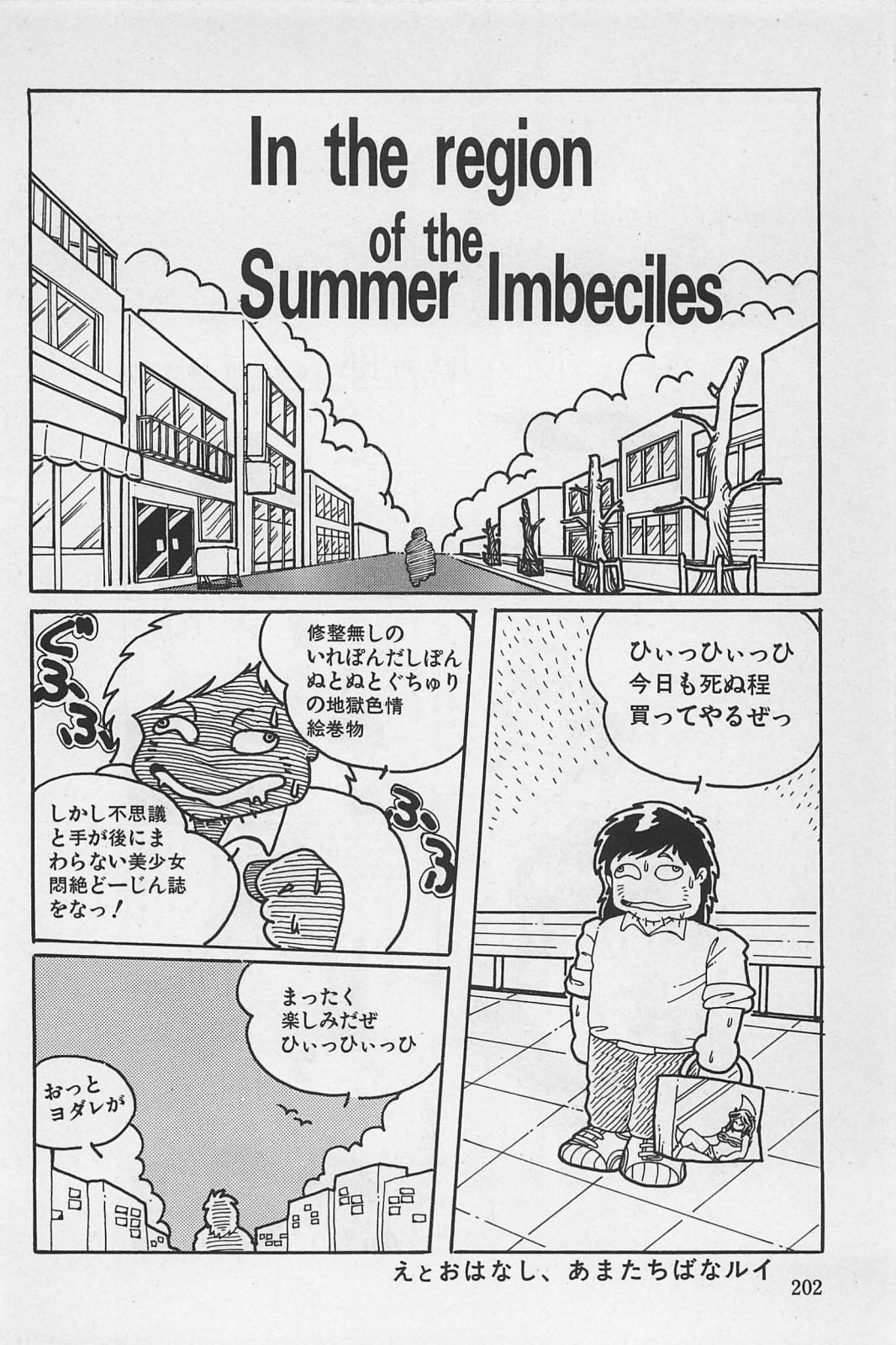 bishoujo syndrome 3 203
