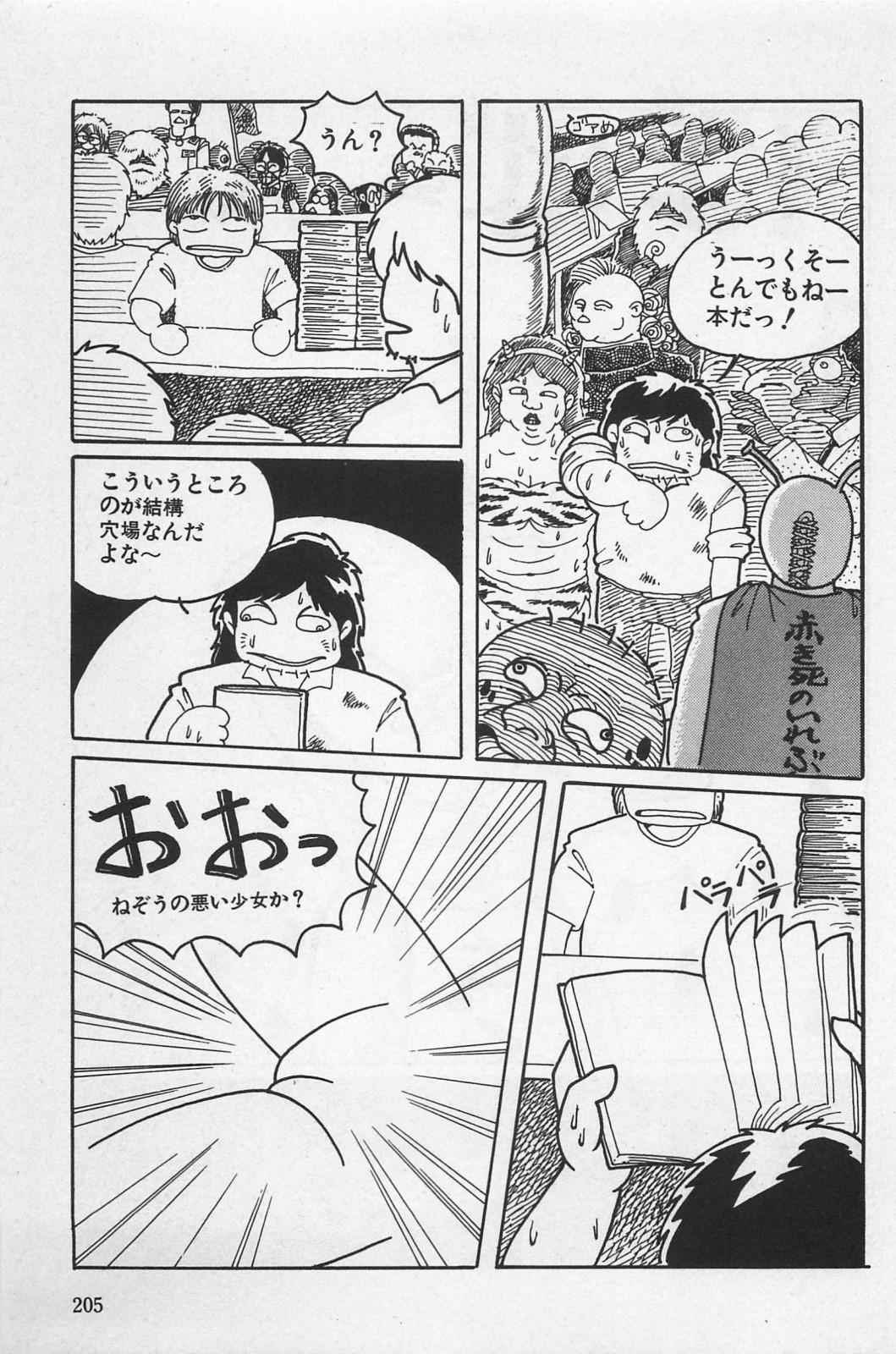bishoujo syndrome 3 206