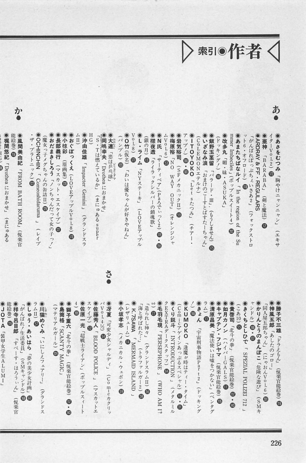 bishoujo syndrome 3 227