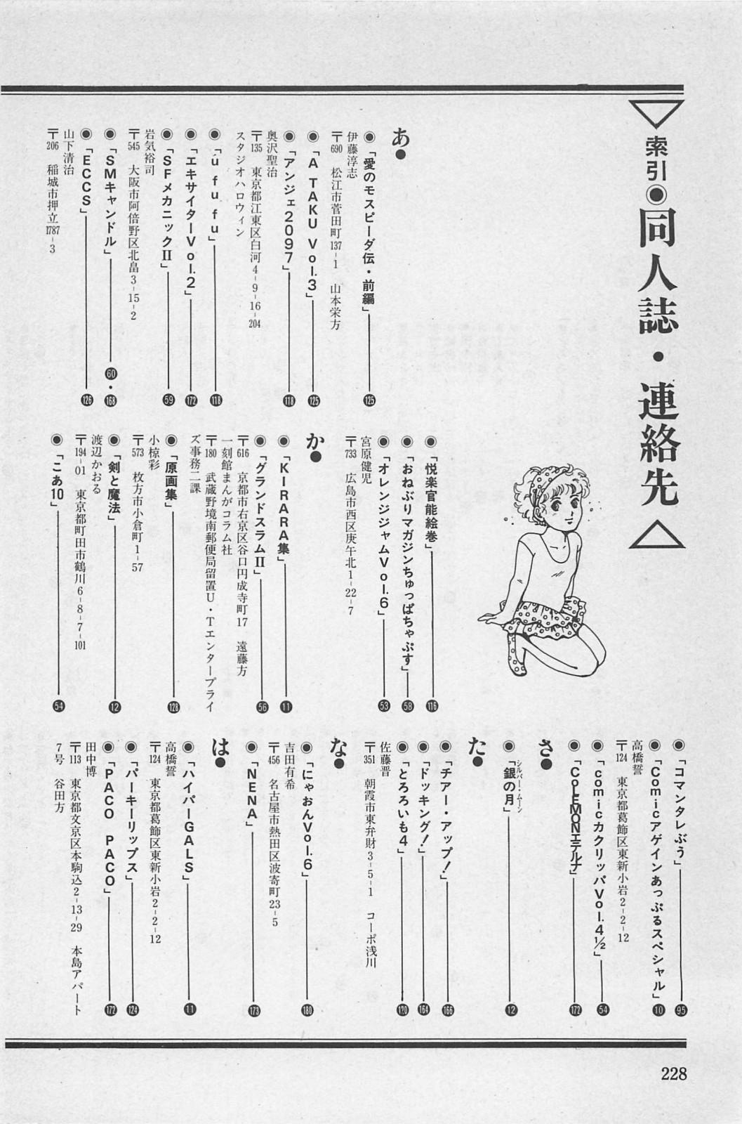 bishoujo syndrome 3 229