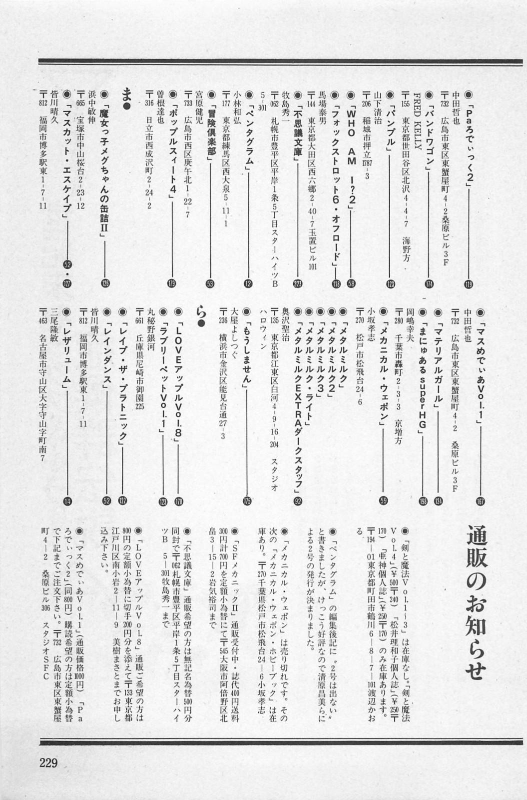 bishoujo syndrome 3 230
