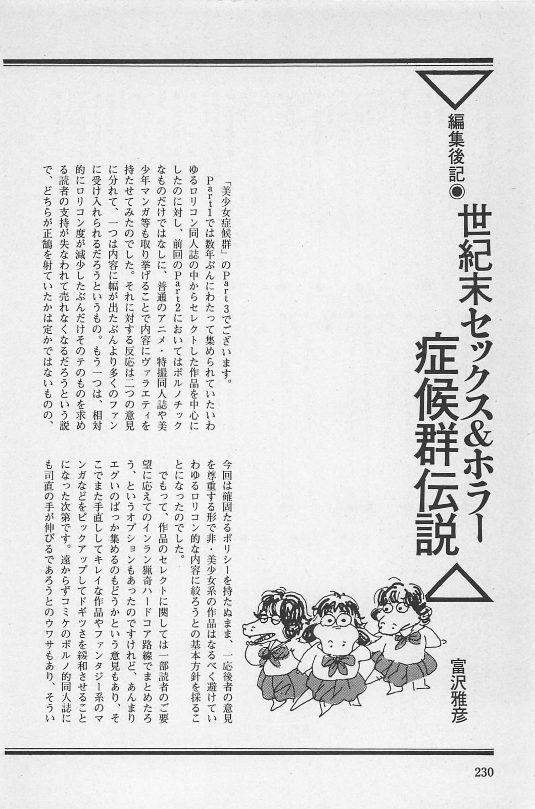 bishoujo syndrome 3 231