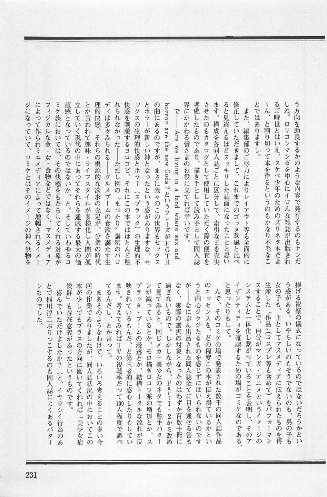bishoujo syndrome 3 232