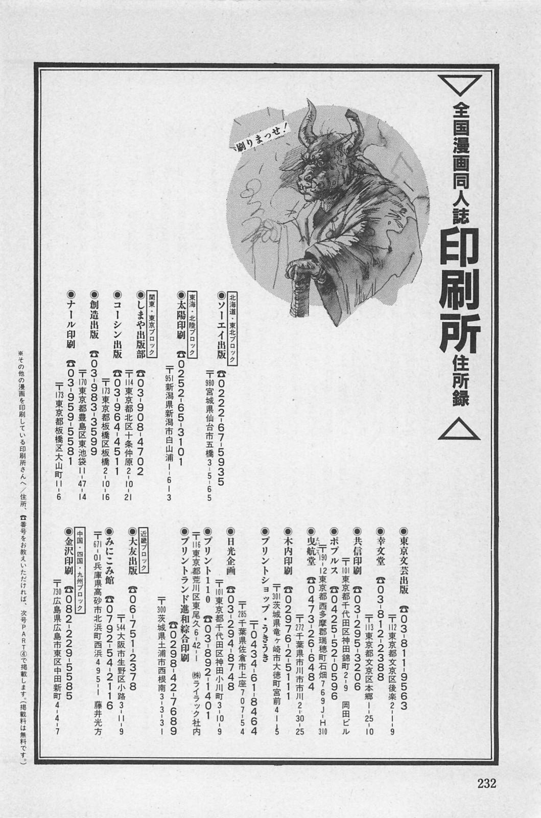 bishoujo syndrome 3 233