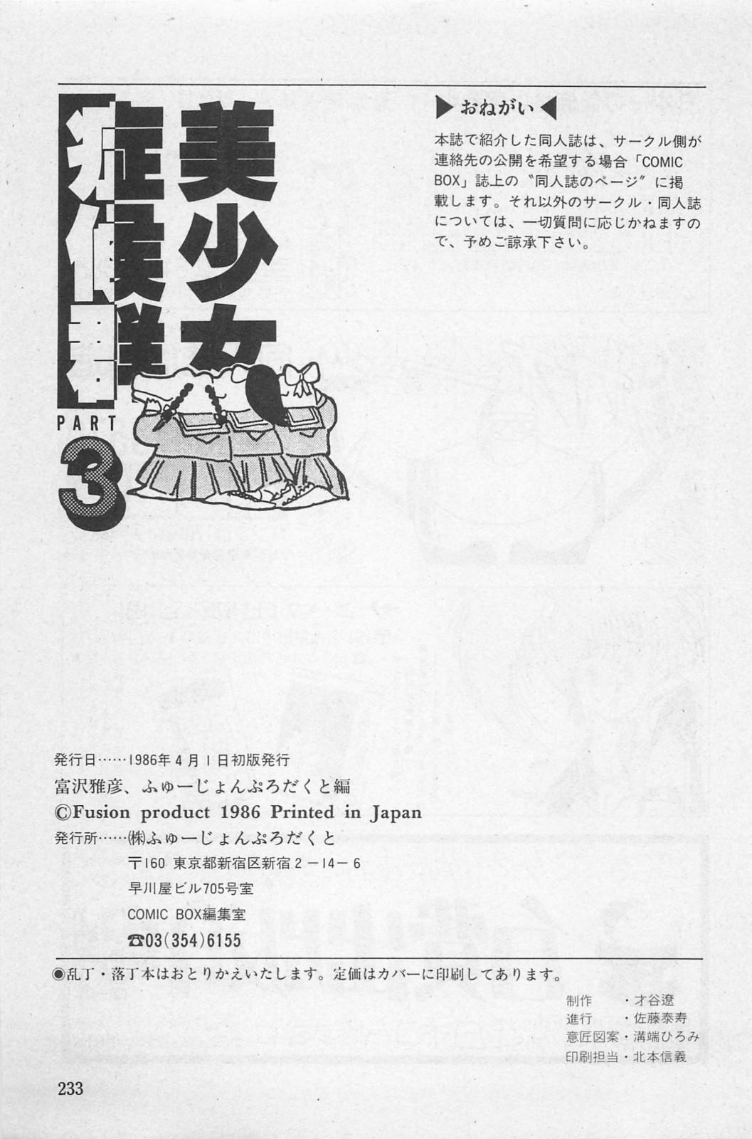 bishoujo syndrome 3 234