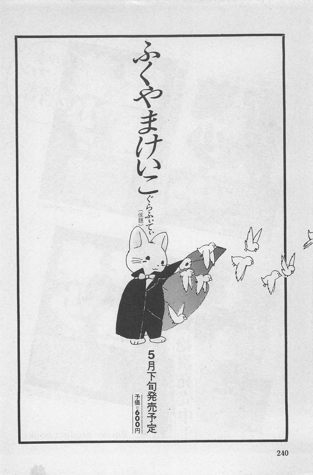 bishoujo syndrome 3 241