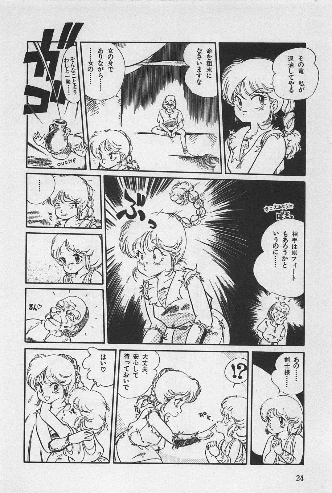 bishoujo syndrome 3 25