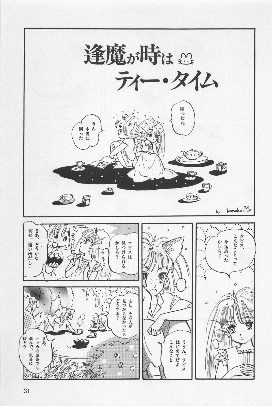 bishoujo syndrome 3 32