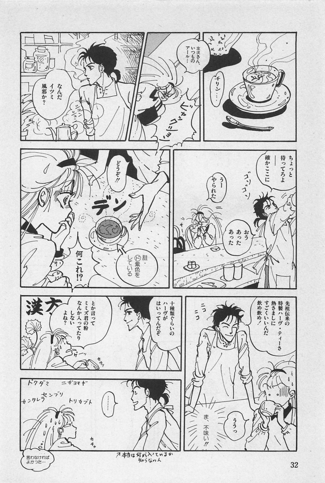 bishoujo syndrome 3 33