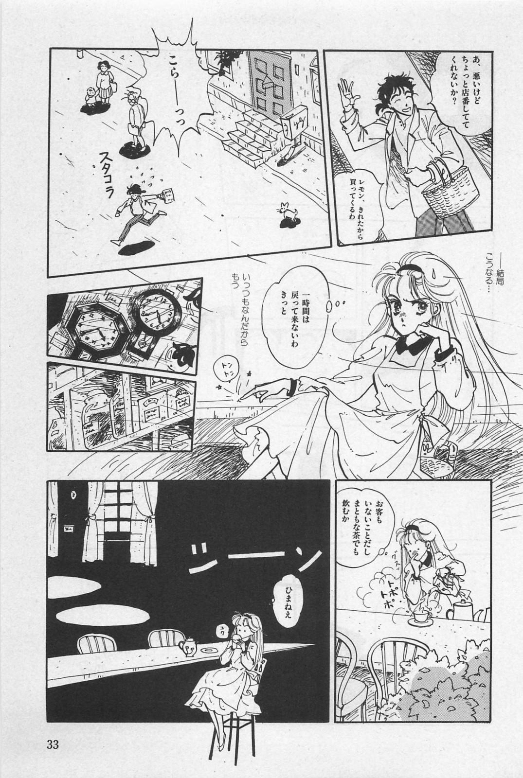 bishoujo syndrome 3 34