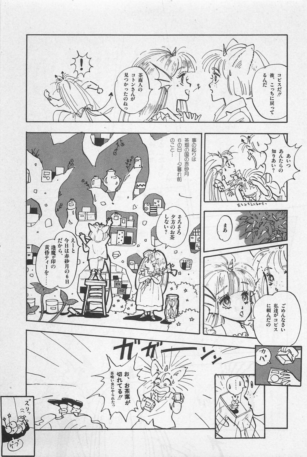bishoujo syndrome 3 42