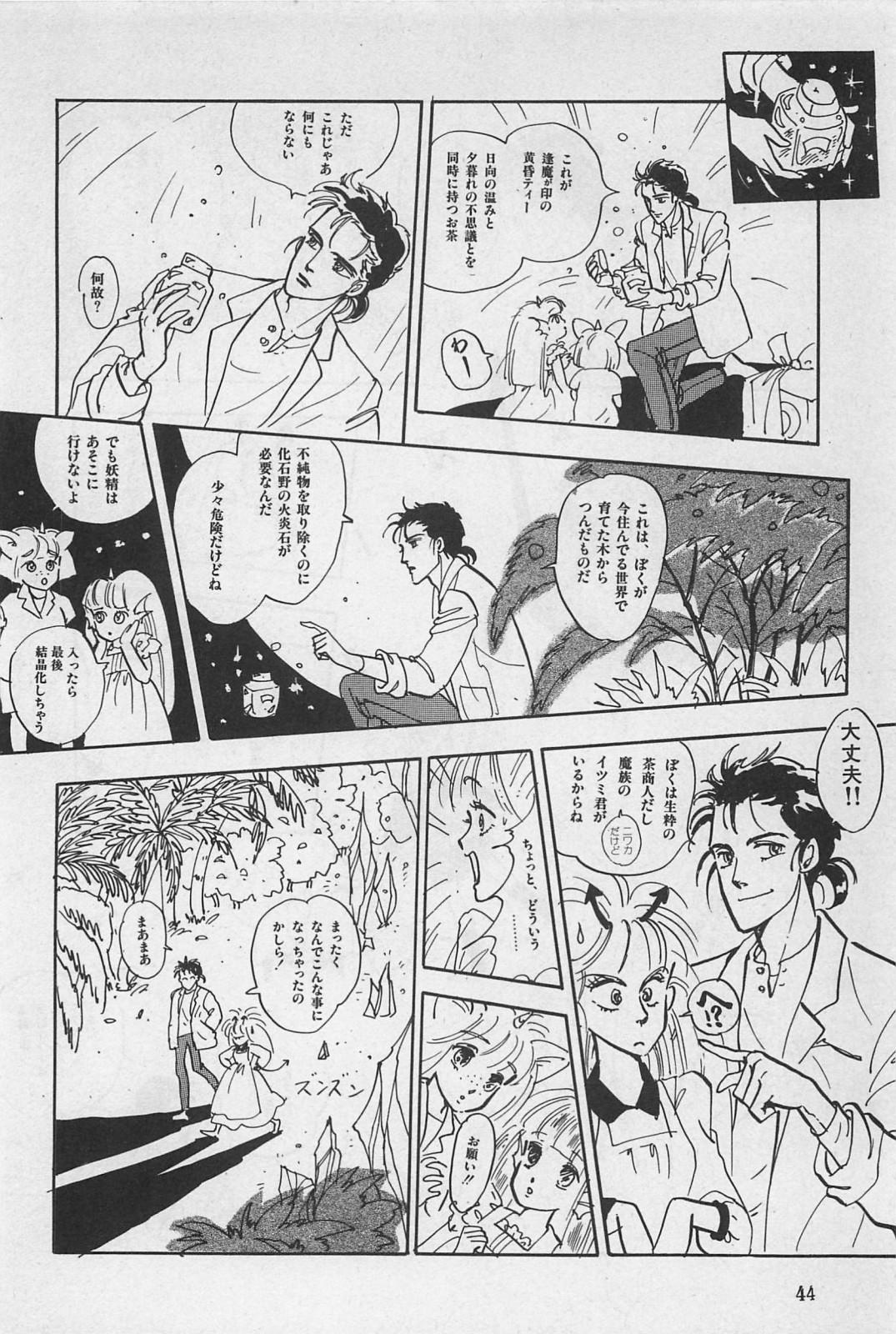 bishoujo syndrome 3 45