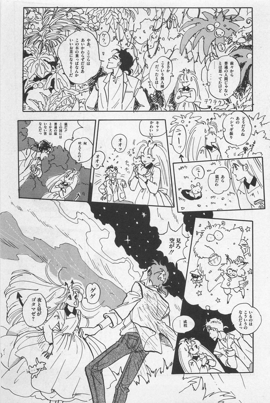 bishoujo syndrome 3 46