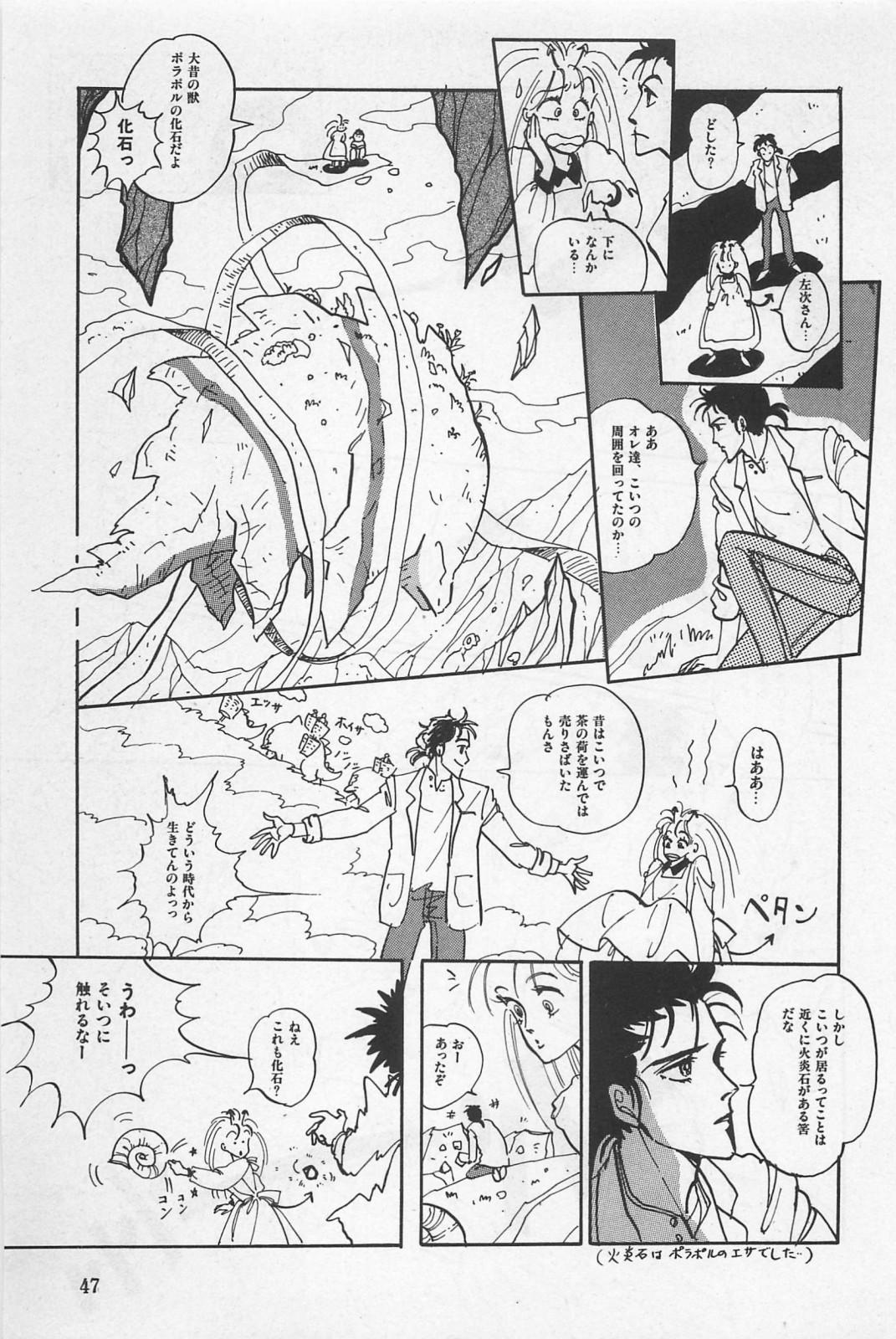 bishoujo syndrome 3 48