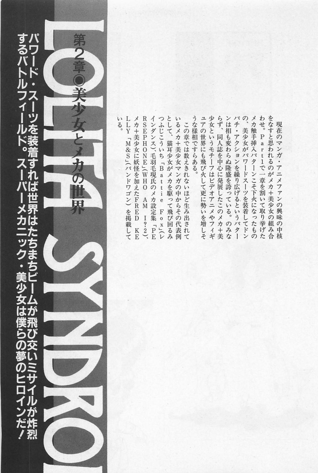 bishoujo syndrome 3 52