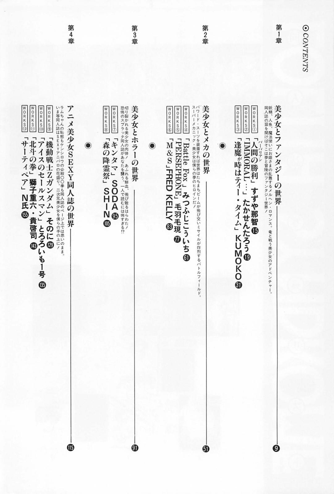 bishoujo syndrome 3 7