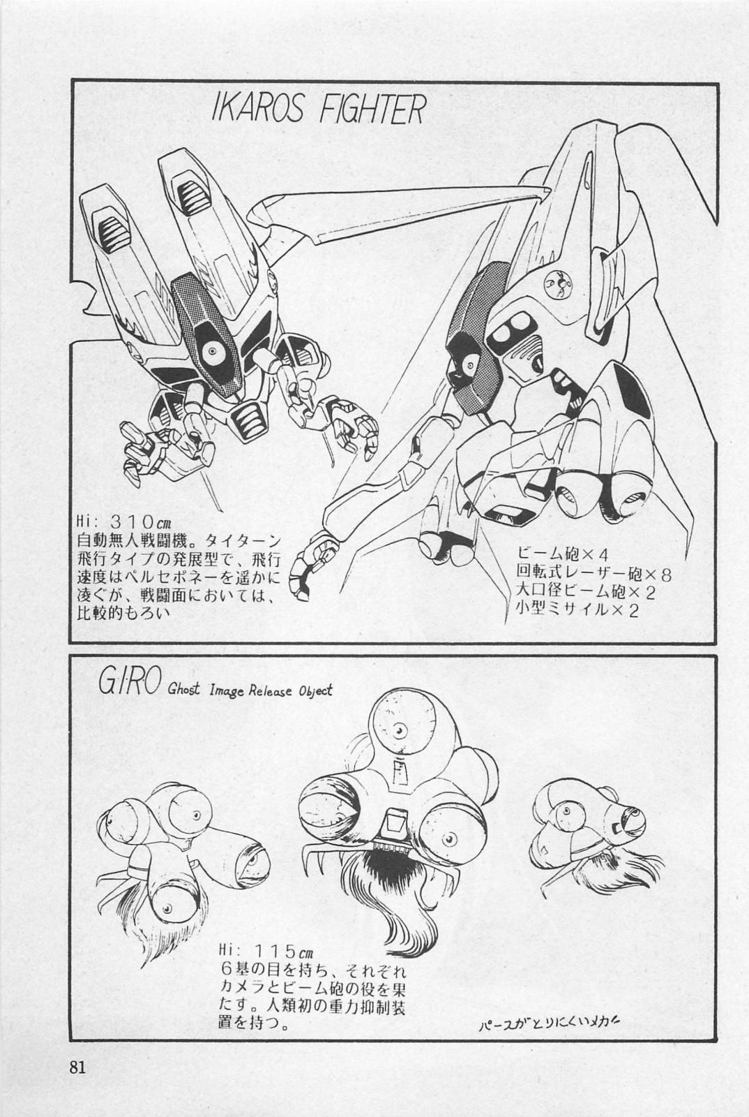 bishoujo syndrome 3 82