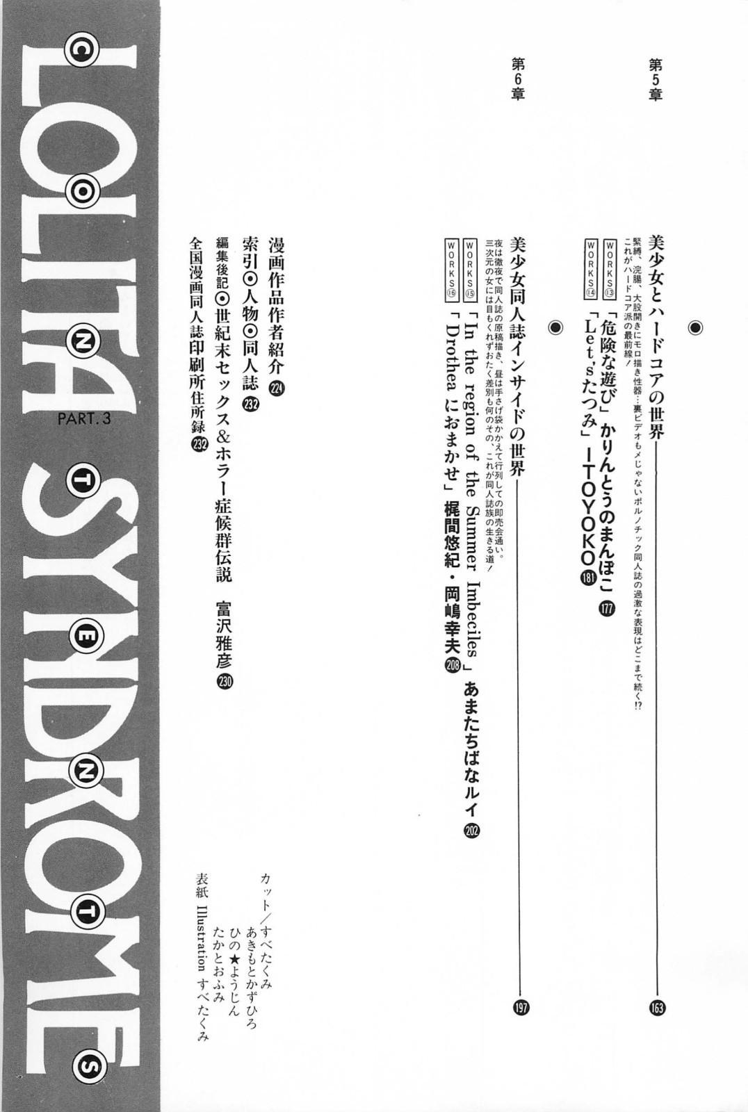 bishoujo syndrome 3 8