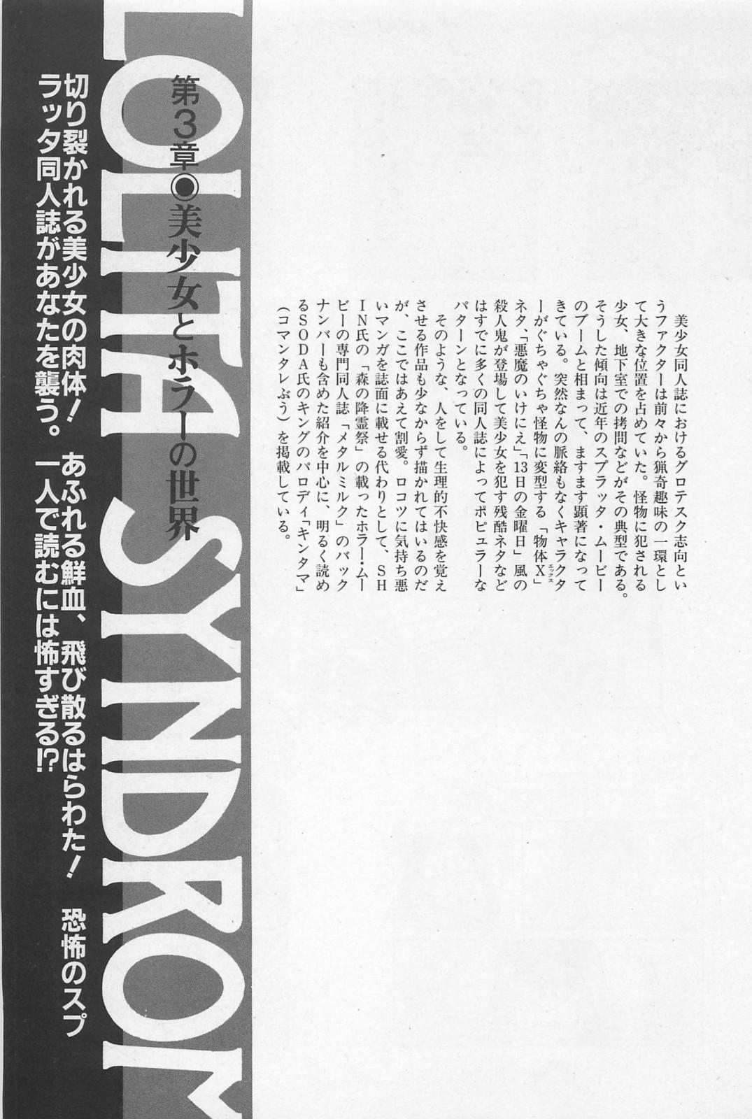 bishoujo syndrome 3 92
