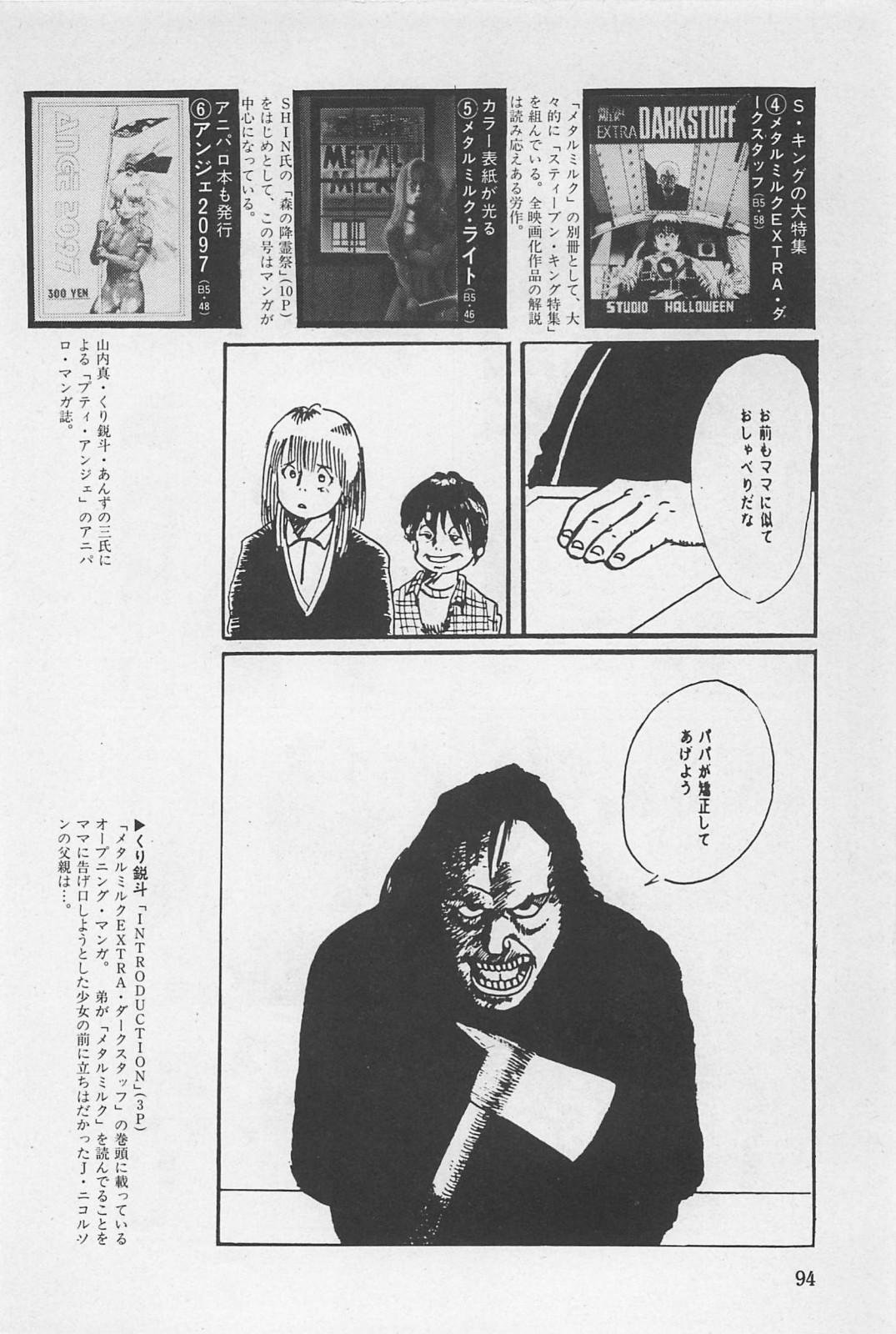 bishoujo syndrome 3 95