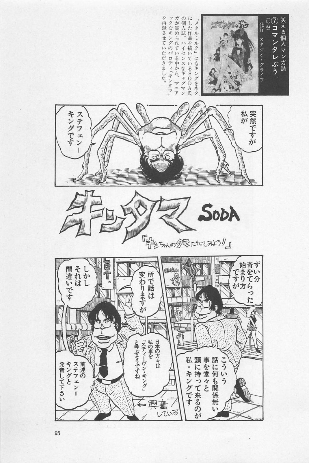 bishoujo syndrome 3 96