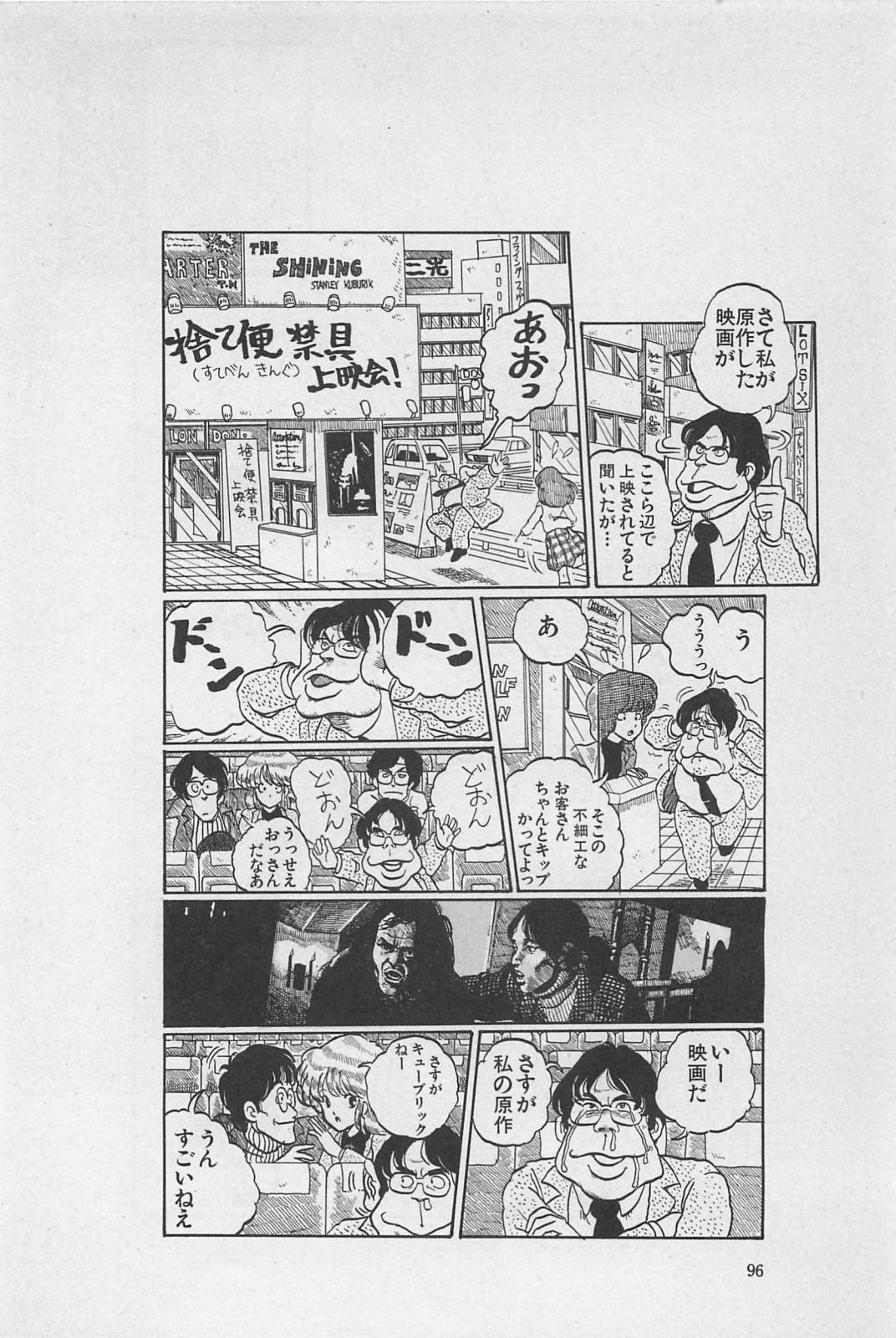 bishoujo syndrome 3 97