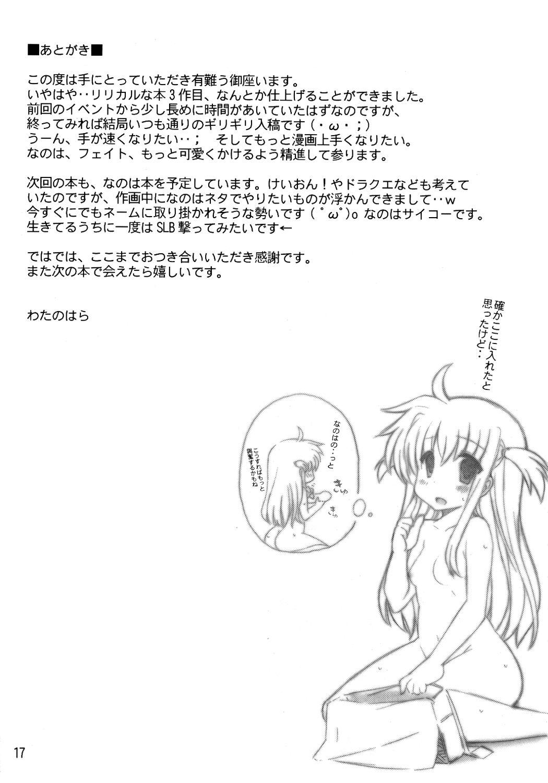 Hoshii Katachi wa Heart Nano 15