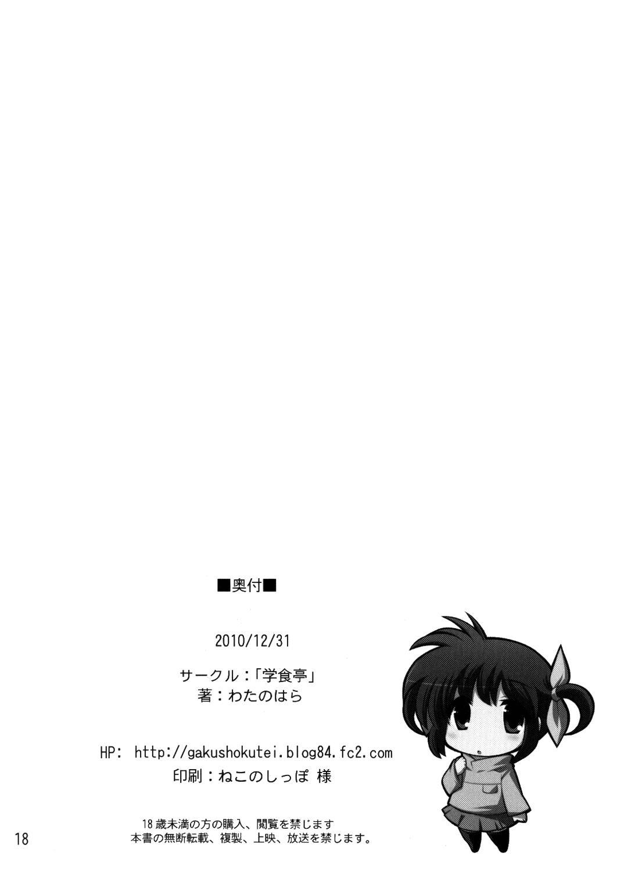 Hoshii Katachi wa Heart Nano 16