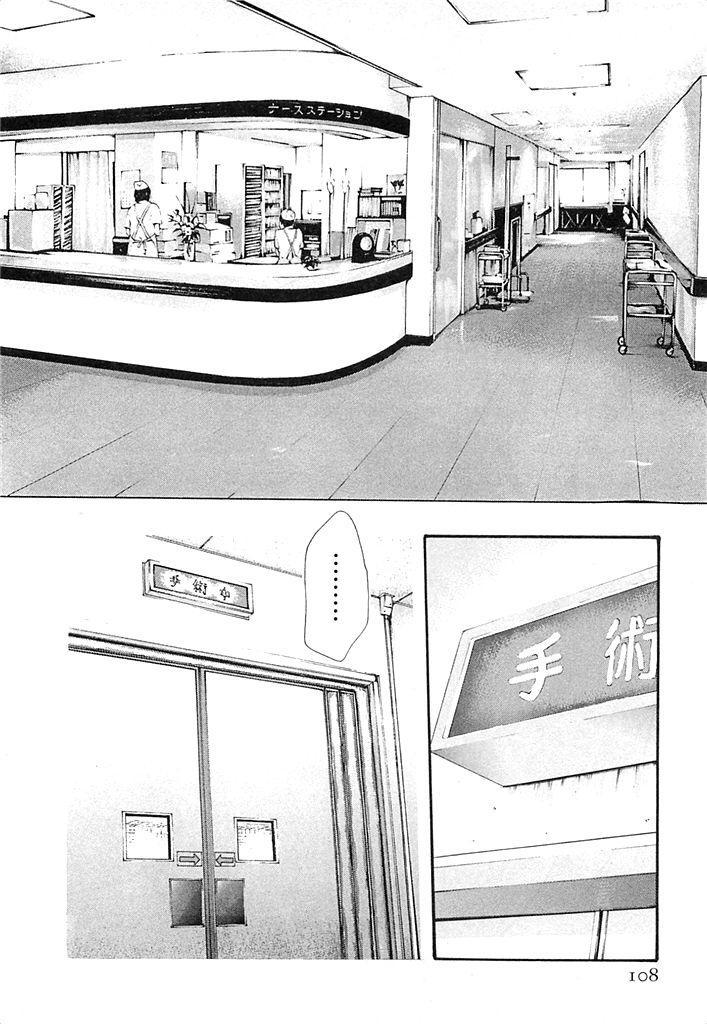 Kisei Juui Suzune 3 108