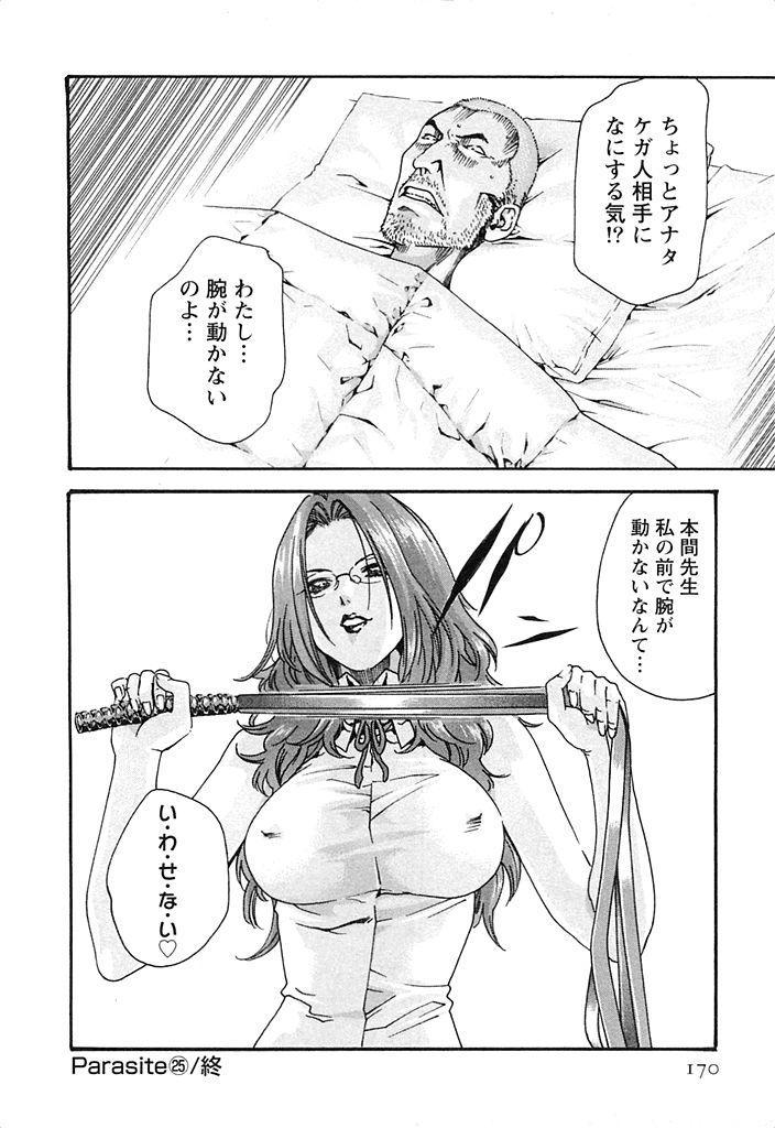 Kisei Juui Suzune 3 170