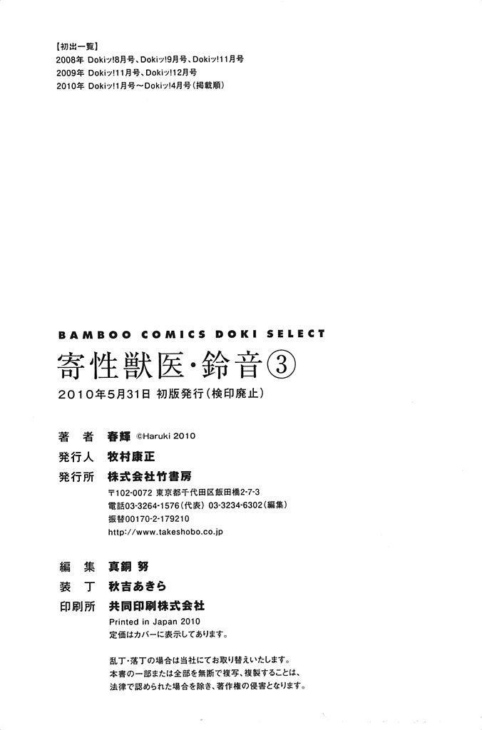 Kisei Juui Suzune 3 194