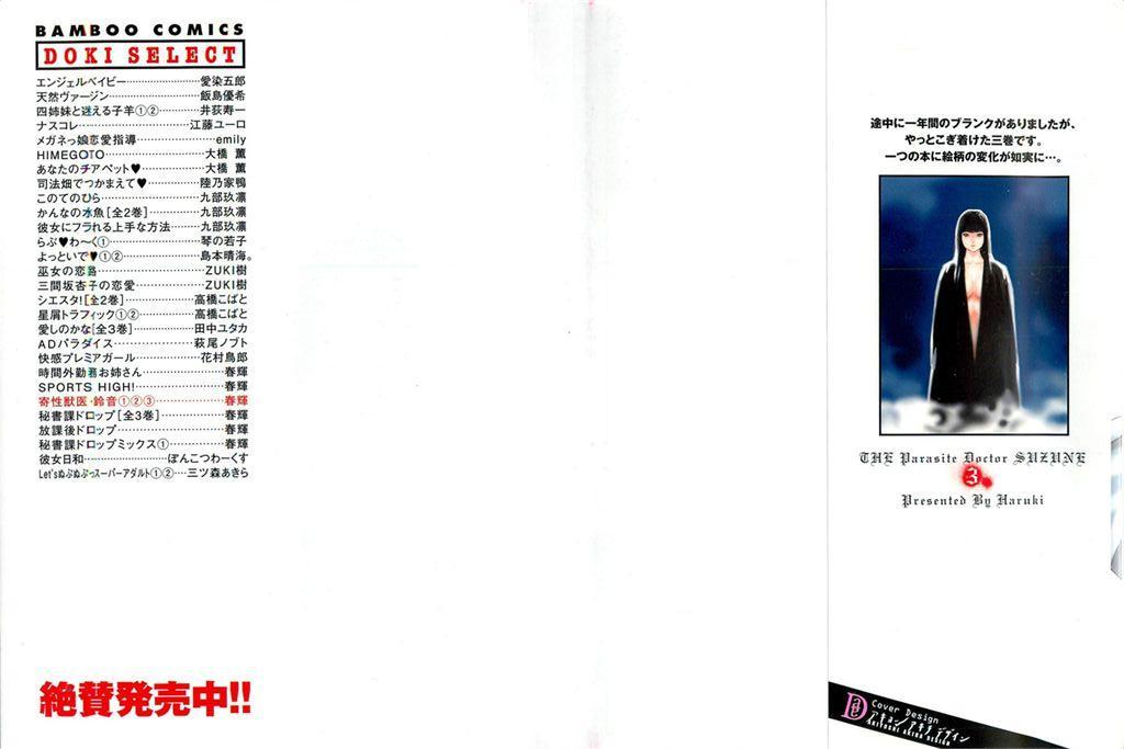 Kisei Juui Suzune 3 1