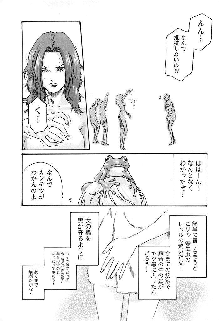 Kisei Juui Suzune 3 22