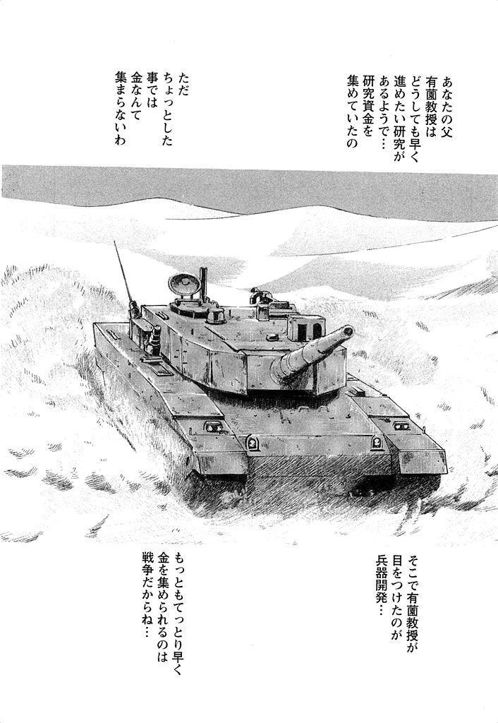 Kisei Juui Suzune 3 50