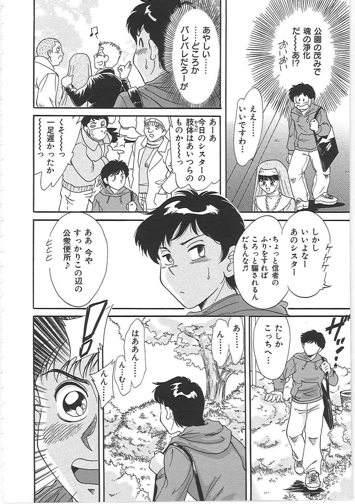 Cho-Onesan Tengoku 159