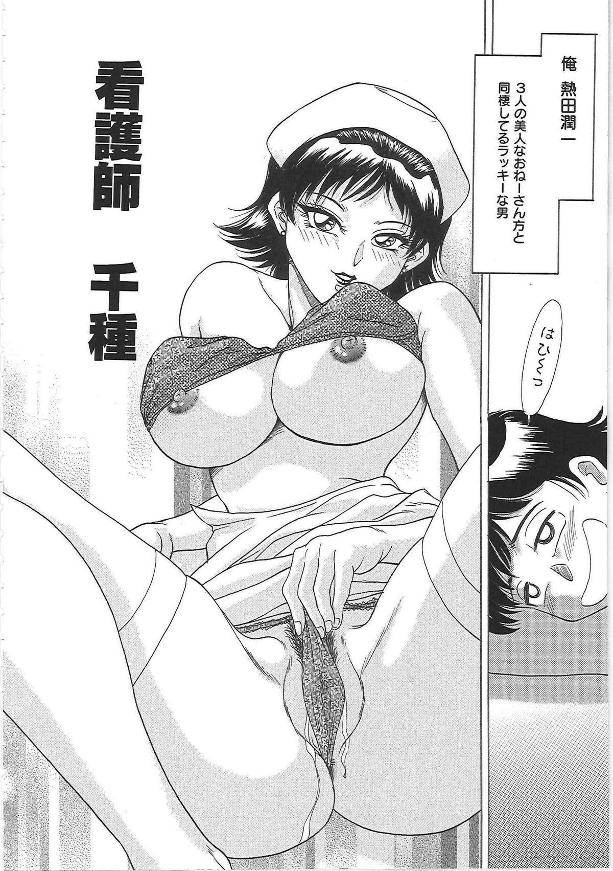 Cho-Onesan Tengoku 47