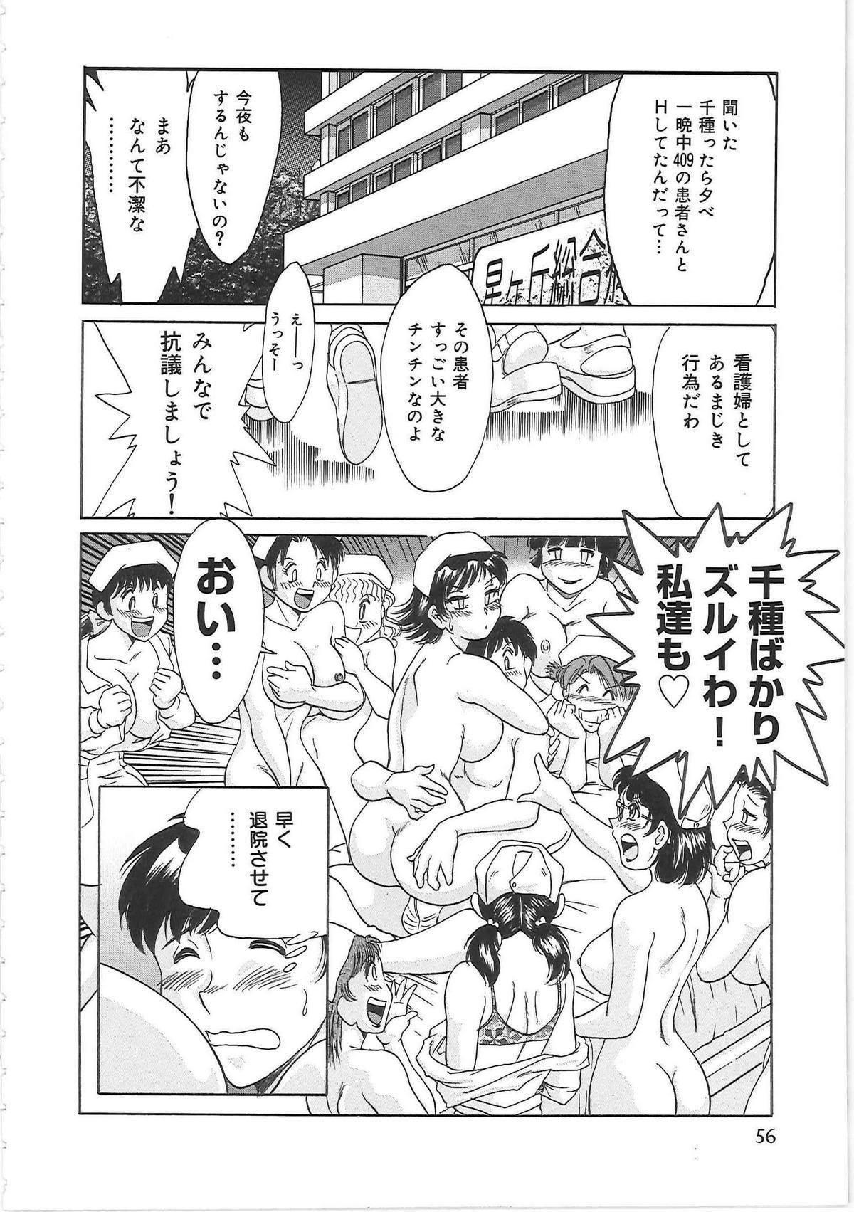 Cho-Onesan Tengoku 63